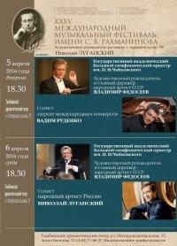 2016-03-5-6 фестиваль Луганский Руденко
