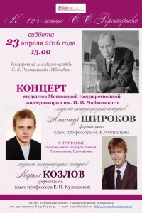2016-04-23 Концерт Широкова и Козлова