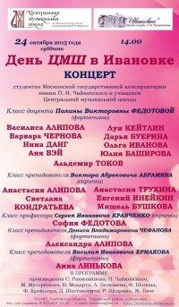 2015-10-24 День ЦМШ в Ивановке