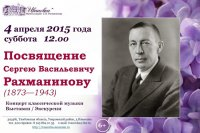 День рождения Рахманинова 2015