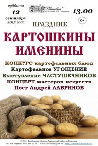 Картошкины именины 2015