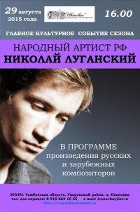 Луганский 2015 16.00