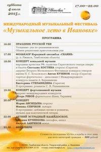 Музыкальное лето в Ивановке 2015