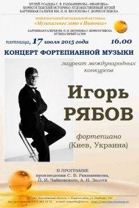 Рябов Борисоглебск 17 июля 2015