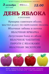 День яблока 2015 + Открытие сезона