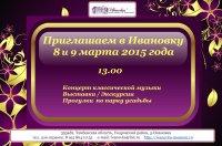 2015-04-08 Приглашение на 8 марта