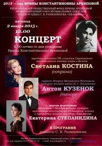 Архипова 2 января 2014