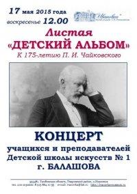 Концерт школы Балашов