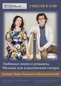 Лисицына Спичков