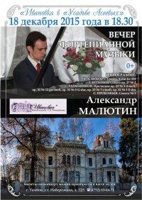 Малютин в Асеевых 18.12.2015