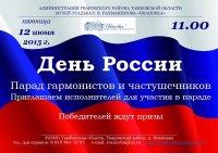 Парад День России 2015