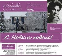 2015-01-01 Поздравление C Новым годом!