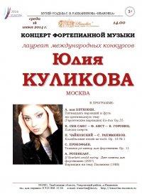 2014-05-18 Афиша Куликова Преображение