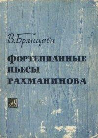 Новости сайта: в разделе Рахманинов размещены все романсы Рахманинова / ноты PDF