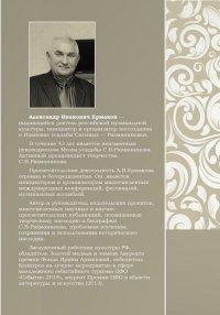 А. И. Ермаков. П. И. Чайковский в Тамбовской губернии