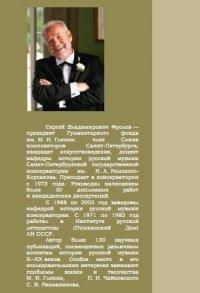 Фролов С. В. Музыкально-исторические этюды: П. И. Чайковский