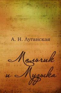 Луганская Книга