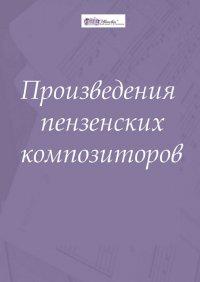 2016-04-28 Новое издание Пенза