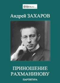 Захаров