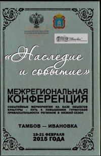 Межрегиональная конференция «Наследие и событие»