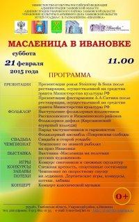 Масленица 2015 программа