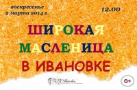 Масленица 2.03.2014