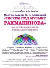 Ашикова октябрь 2015