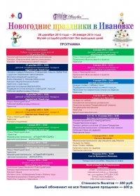 Программа Новогодних праздников 2015-2016