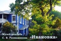 Выходные в Ивановке 2015
