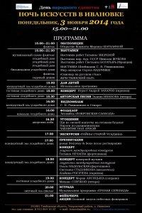 НОЧЬ ИСКУССТВ Программа 2014