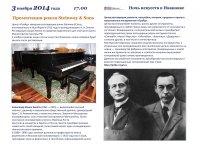 Реставрированный рояль