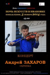 Ночь искусств 2014 Захаров