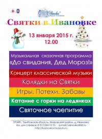Святки 2015
