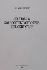 Презентация книги Аркадия Мурашева Павловка preview