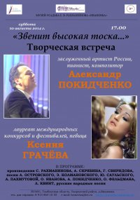 2014-08-31 Александр ПОКИДЧЕНКО и Ксения ГРАЧЁВА Афиша
