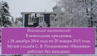 Новогодние праздники 2014-2015 без выходных