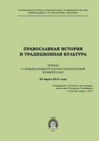 Тезисы Православной конференции