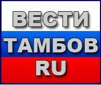 ВестиТамбов