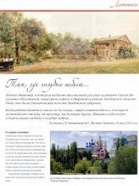 Журнал Дворцы и усадьбы № 83 (2012)
