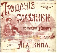 Прощание славянки превью