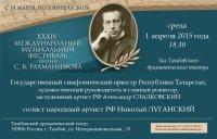 Рахманиновский фестиваль 1 апреля 2015