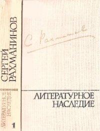 Литературное наследие Обложка