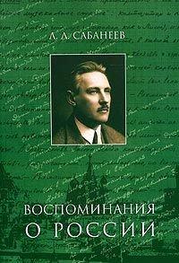 Л. Л. САБАНЕЕВ Воспоминания о России