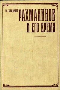 Келдыш Ю. В. Рахманинов и его время