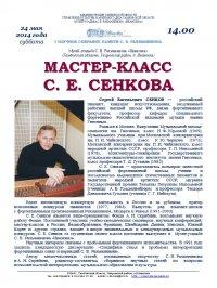 Сенков Мастер-класс
