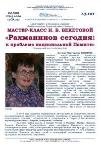 Бекетова Мастер-класс