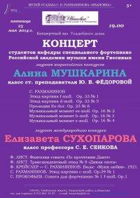 Концерт гнесинцев