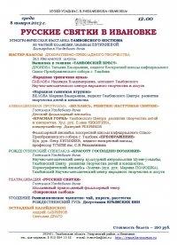 2013-01-08 Рождество Афиша