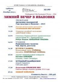 2013-12-28 Новый год Афиша