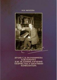 Издания: Михеева Рахманинов в Петербурге